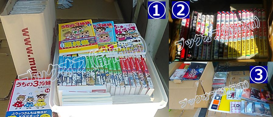20160518bookoff静岡市本出張買取