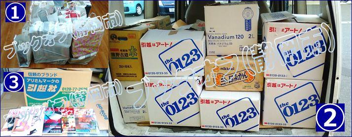 20160526bookoff静岡市本出張買取
