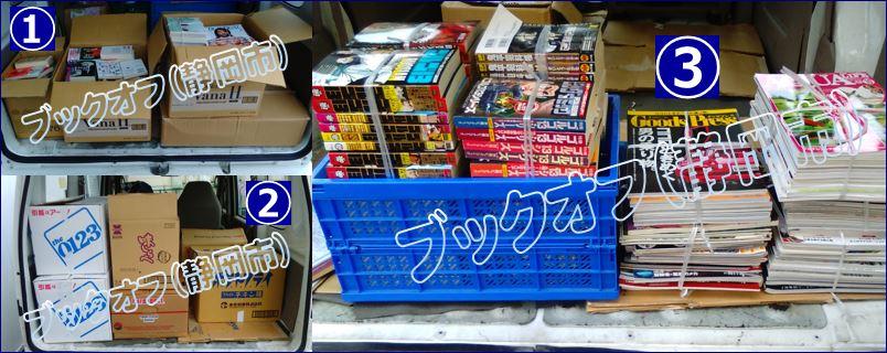 20160528bookoff静岡市本出張買取