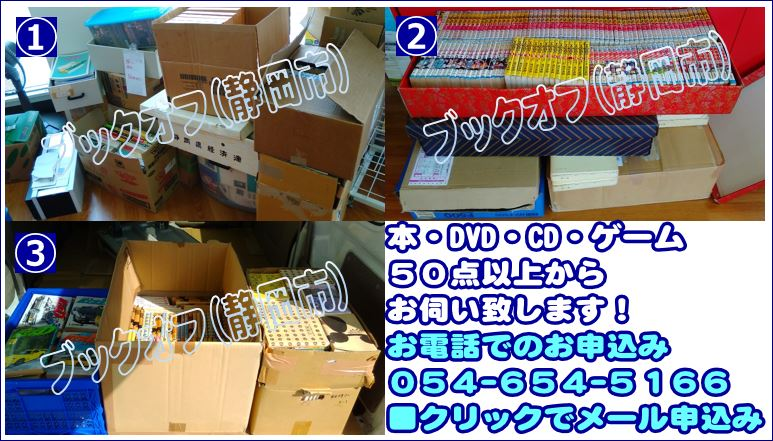 20160609bookoff静岡市本出張買取