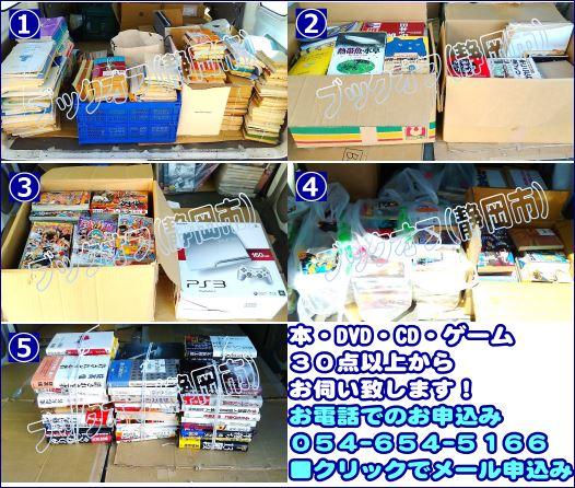 201600730-31bookoff静岡市本出張買取