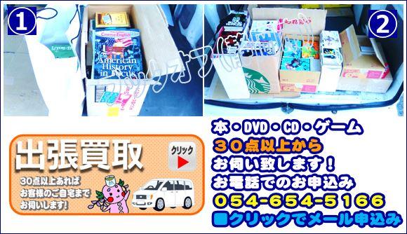 20170124bookoff静岡市本出張買取