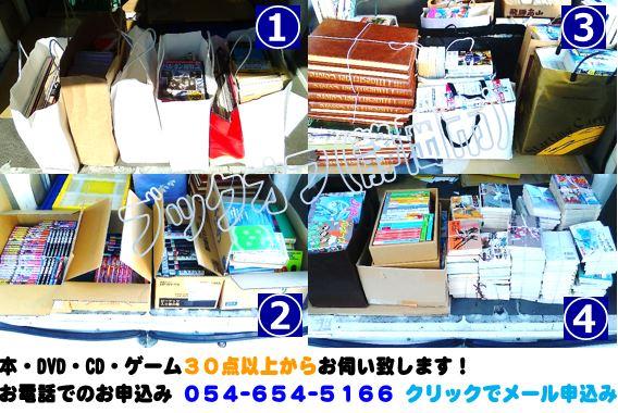 20170122bookoff静岡市本出張買取