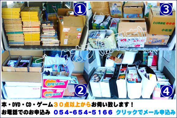20170125bookoff静岡市本出張買取