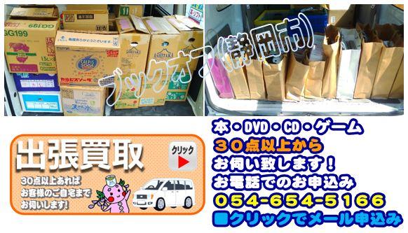 20170805bookoff静岡市本出張買取