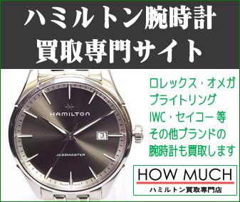 ロレックス・オメガ・IWC・ブライトリング・hamilton(ハミルトン)腕時計買取専門サイト
