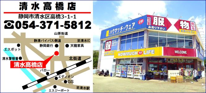 静岡市清水区高橋3丁目1−1のリサイクルショップ・ハウマッチライフ清水高橋店の地図と電話番号
