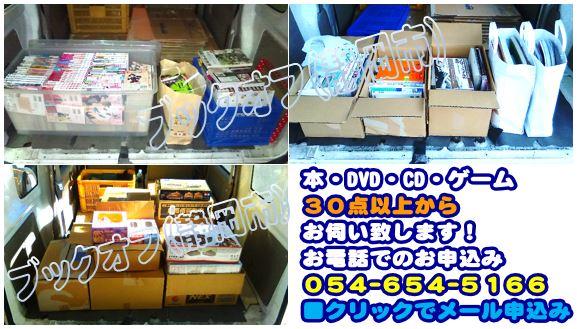 静岡市のBOOKOFF回収出張買取サービス2018年1月27日