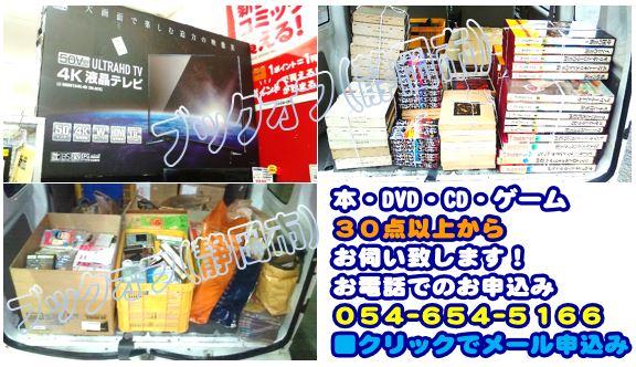 静岡市のBOOKOFF回収出張買取サービス2018年1月28日