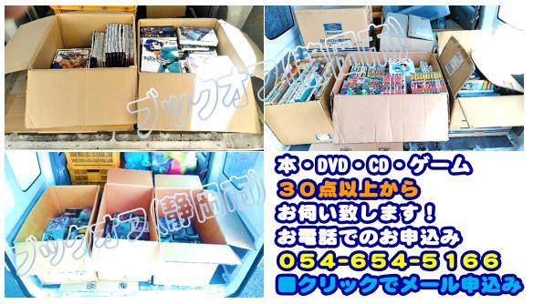 静岡市のBOOKOFF回収出張買取サービス2018年2月18日