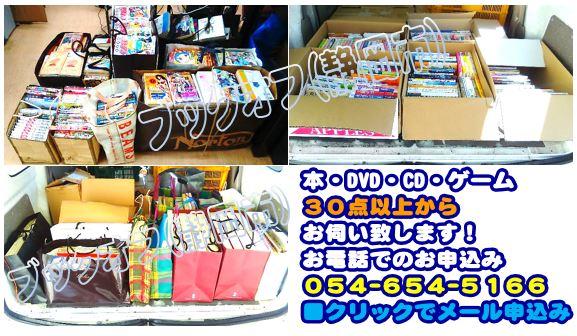 静岡市のBOOKOFF回収出張買取サービス2018年2月7日