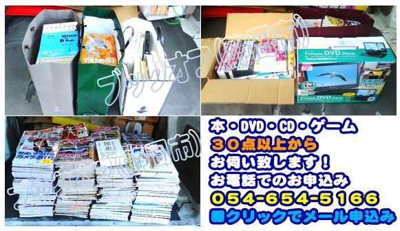 静岡市のBOOKOFF回収出張買取サービス2018年2月3日