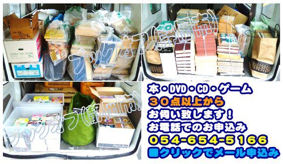 静岡市のBOOKOFF回収出張買取サービス2018年2月1日