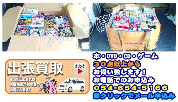 静岡市のBOOKOFF回収出張買取サービス2018年2月4日