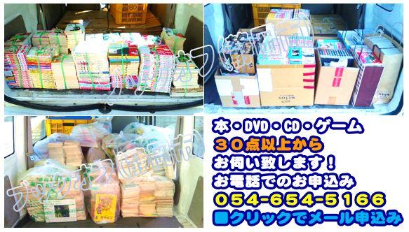 静岡市のBOOKOFF回収出張買取サービス2018年2月8日