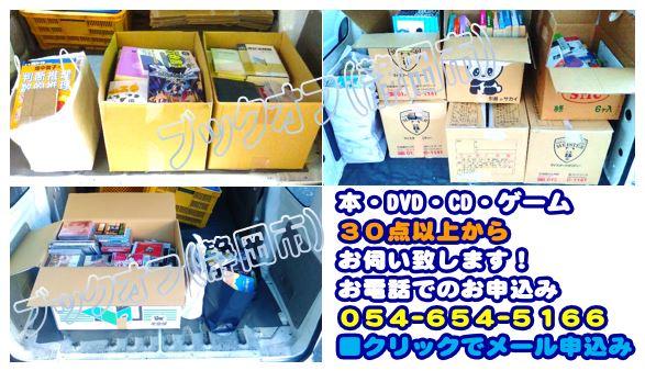 静岡市のBOOKOFF回収出張買取サービス2018年2月11日