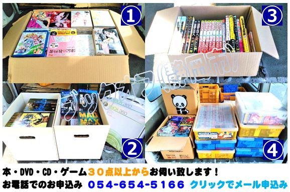 静岡市のBOOKOFF回収出張買取サービス2018年2月24日
