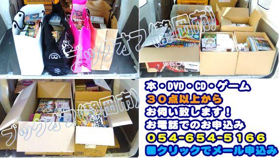 静岡市のBOOKOFF回収出張買取サービス2018年2月14日
