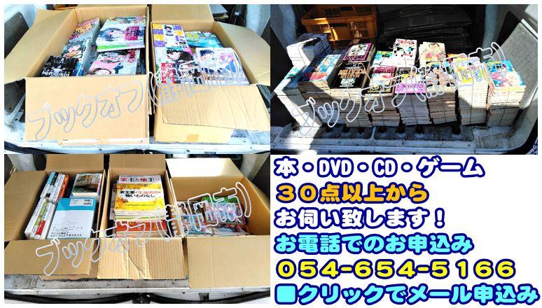 静岡市のBOOKOFF回収出張買取サービス2018年3月24日