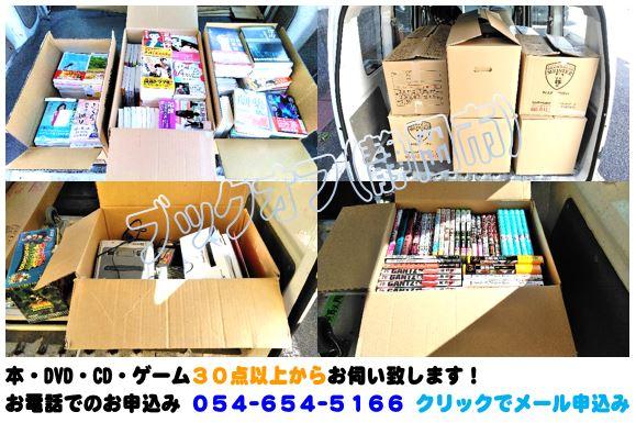 静岡市のBOOKOFF回収出張買取サービス2018年3月4日