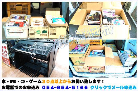 静岡市のBOOKOFF回収出張買取サービス2018年2月27日