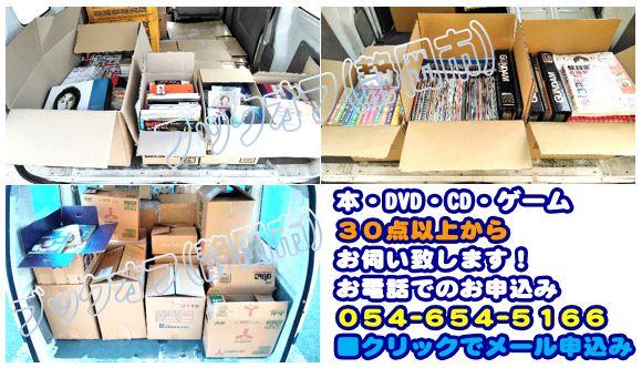 静岡市のBOOKOFF回収出張買取サービス2018年2月28日