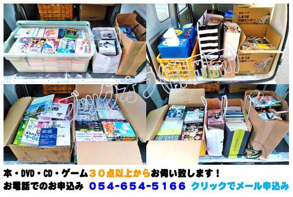 静岡市のBOOKOFF回収出張買取サービス2018年3月19日