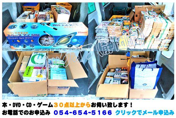 静岡市のBOOKOFF回収出張買取サービス2018年3月8日
