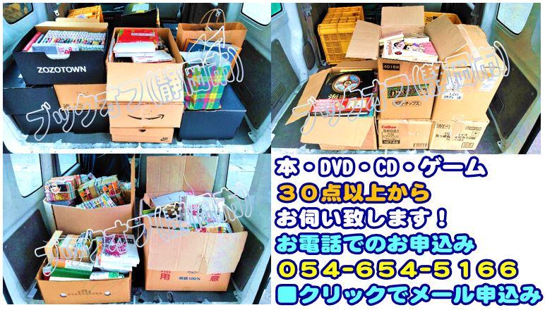 静岡市のBOOKOFF回収出張買取サービス2018年3月10日