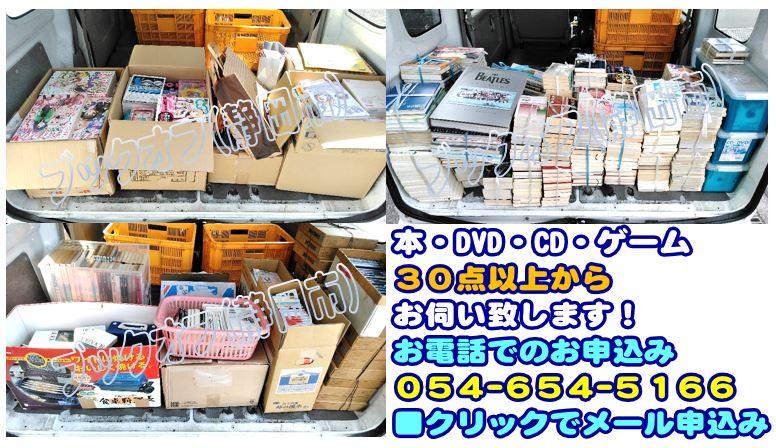 静岡市のBOOKOFF回収出張買取サービス2018年3月22日