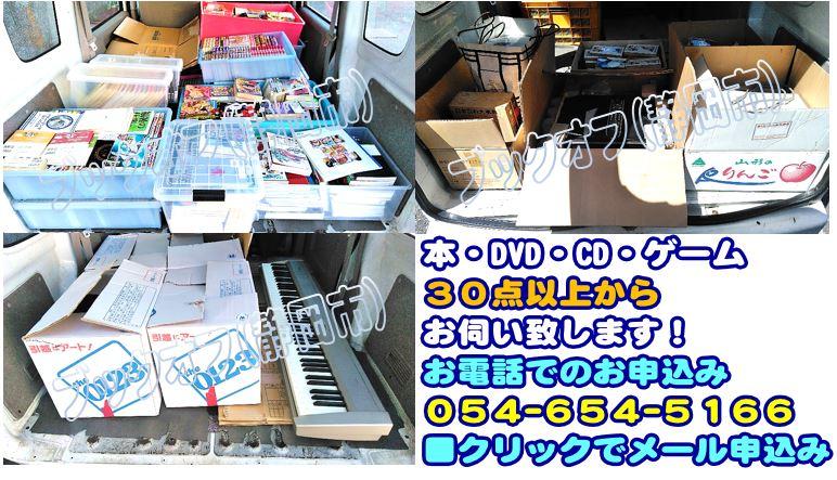 静岡市のBOOKOFF回収出張買取サービス2018年4月8日