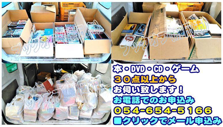 静岡市のBOOKOFF回収出張買取サービス2018年4月21日