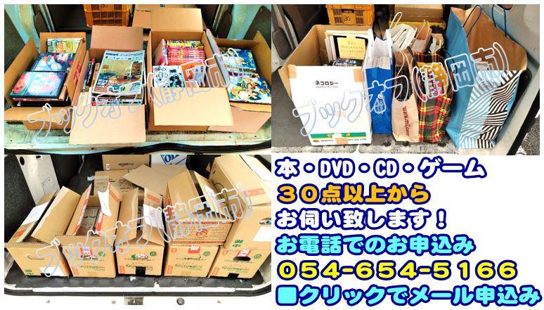 静岡市のBOOKOFF回収出張買取サービス2018年4月18日
