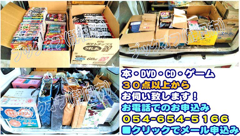 静岡市のBOOKOFF回収出張買取サービス2018年4月2日