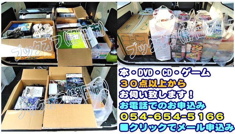 静岡市のBOOKOFF回収出張買取サービス2018年4月22日清水区地区