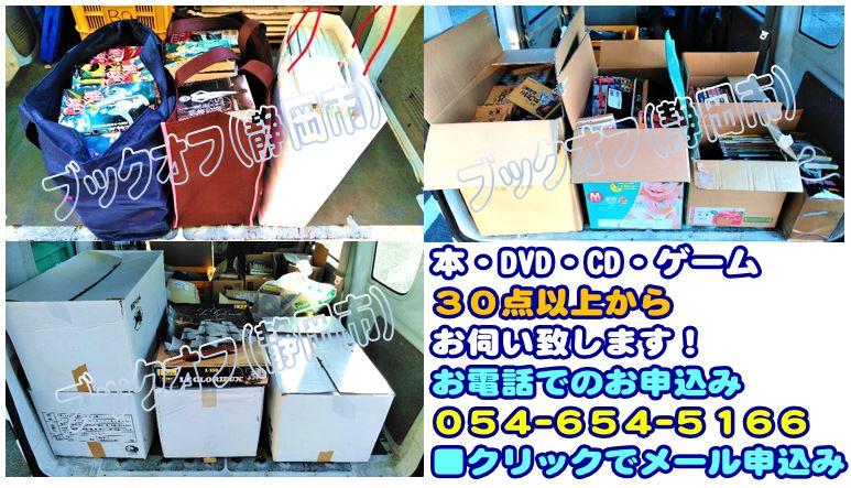静岡市のBOOKOFF回収出張買取サービス2018年4月14日