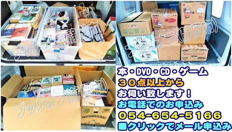 静岡市のBOOKOFF回収出張買取サービス2018年4月1日