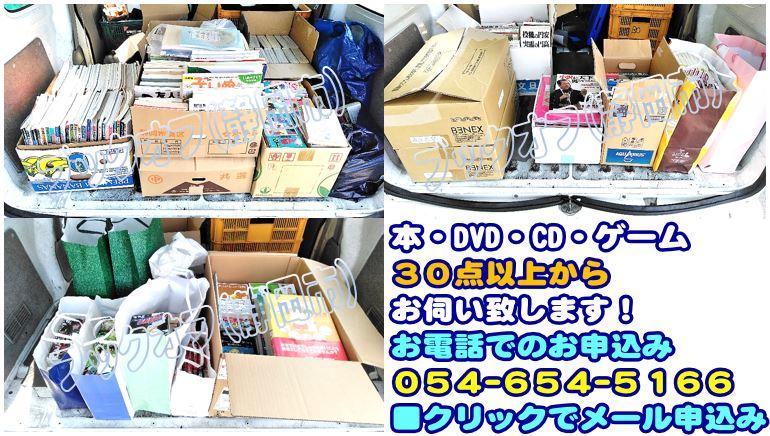 静岡市のBOOKOFF回収出張買取サービス2018年3月28日