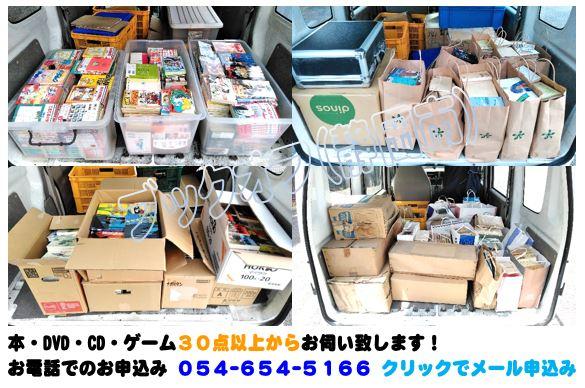 静岡市のBOOKOFF回収出張買取サービス2018年5月27日