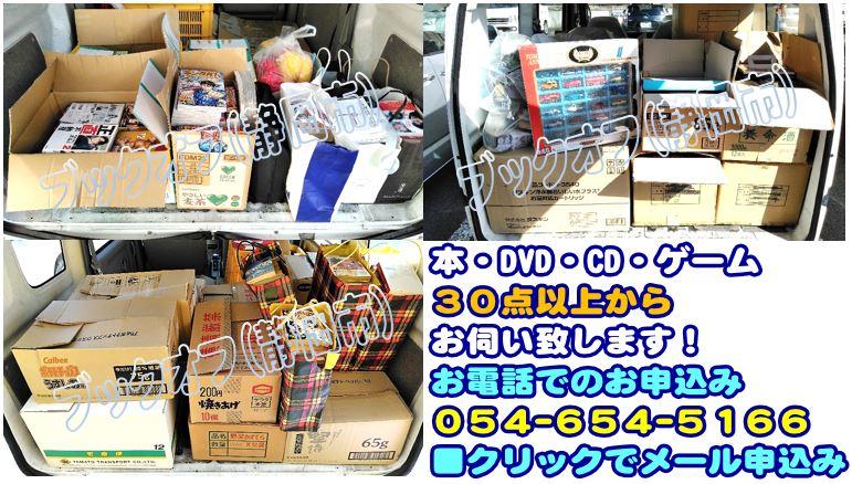 静岡市のBOOKOFF回収出張買取サービス2018年5月19日