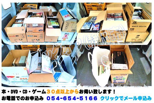 静岡市のBOOKOFF回収出張買取サービス2018年5月25日