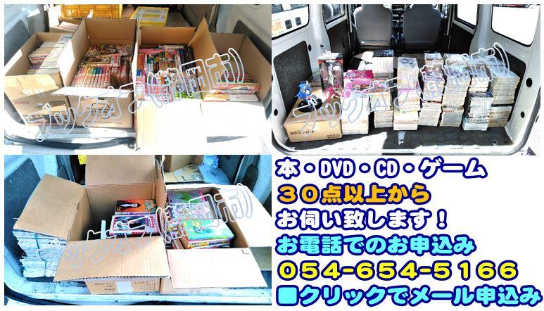 静岡市のBOOKOFF回収出張買取サービス2018年5月20日