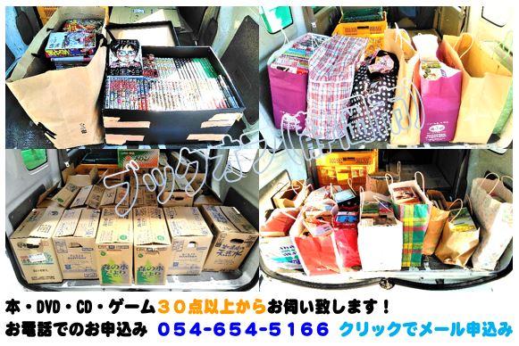 静岡市のBOOKOFF回収出張買取サービス2018年6月9日