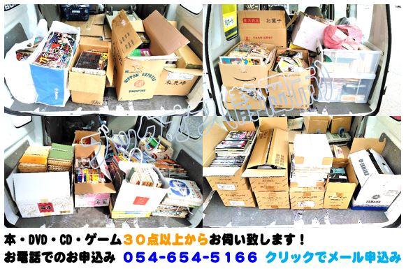 静岡市のBOOKOFF回収出張買取サービス2018年6月27日