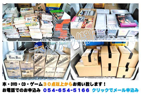 静岡市のBOOKOFF回収出張買取サービス2018年6月2日