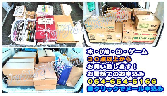 静岡市のBOOKOFF回収出張買取サービス2018年6月7日