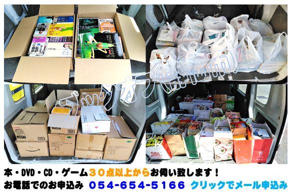 静岡市のBOOKOFF回収出張買取サービス2018年7月3日
