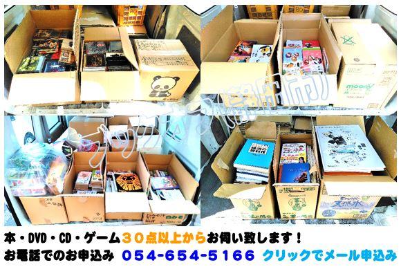 静岡市のBOOKOFF回収出張買取サービス2018年7月21日