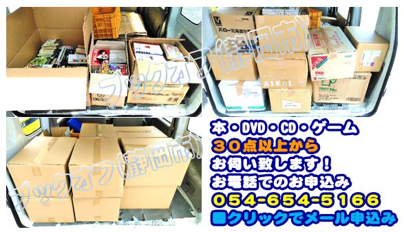 静岡市のBOOKOFF回収出張買取サービス2018年7月11日