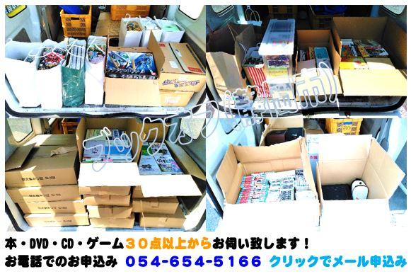 静岡市のBOOKOFF回収出張買取サービス2018年7月15日